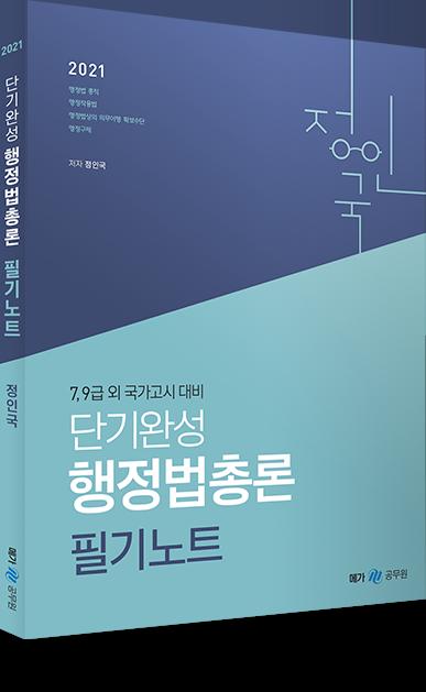 2021 정인국 단기완성 행정총법론 필기노트 교재 이미지