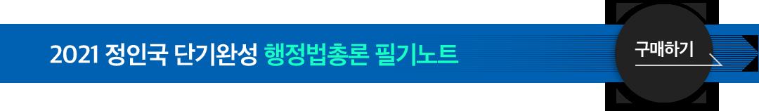 2021 정인국 단기완성 행정총법론 필기노트