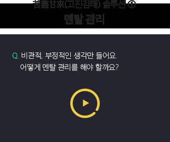 고진감래 솔루션1 멘탈관리