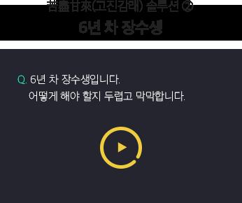 고진감래 솔루션2 6년 차 장수생