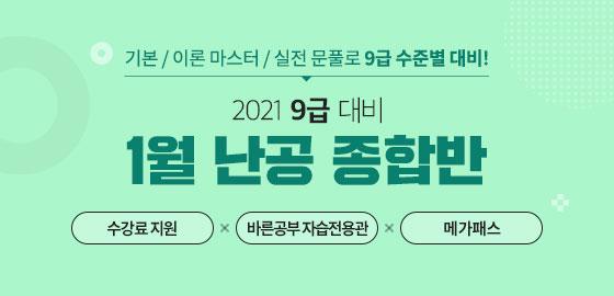 2021 9급 대비 1월 종합반