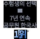 수험생의 선택, 7년 연속 공무원 한국사