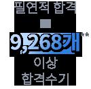필연적 합격, 9268개 이상 합격수기