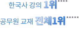 한국사 강의 1위, 공무원 교재 전체 1위