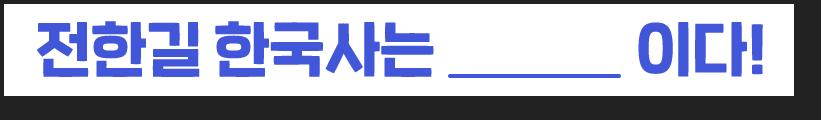 전한길 한국사는 _이다!