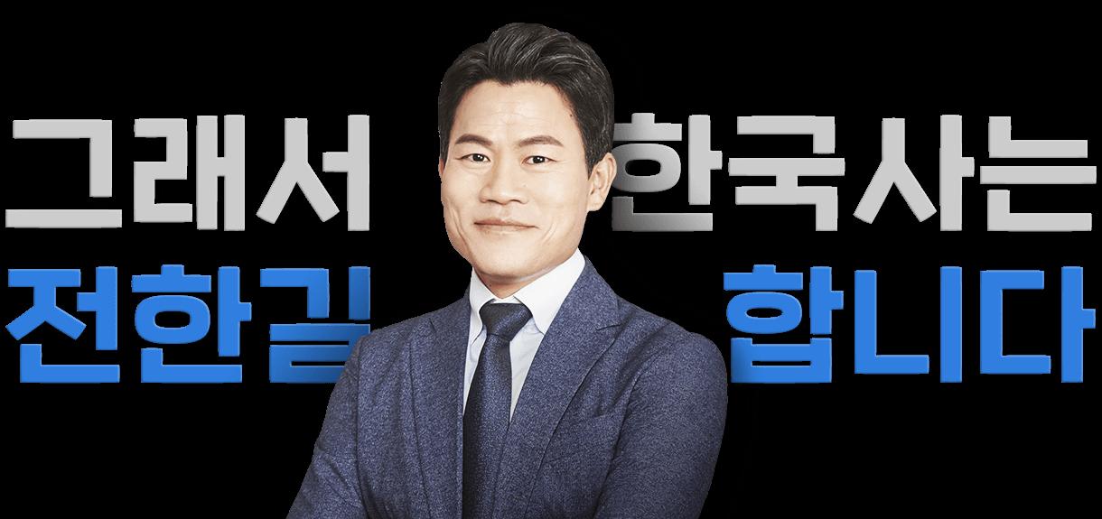 그래서 한국사는 전한길 합니다.