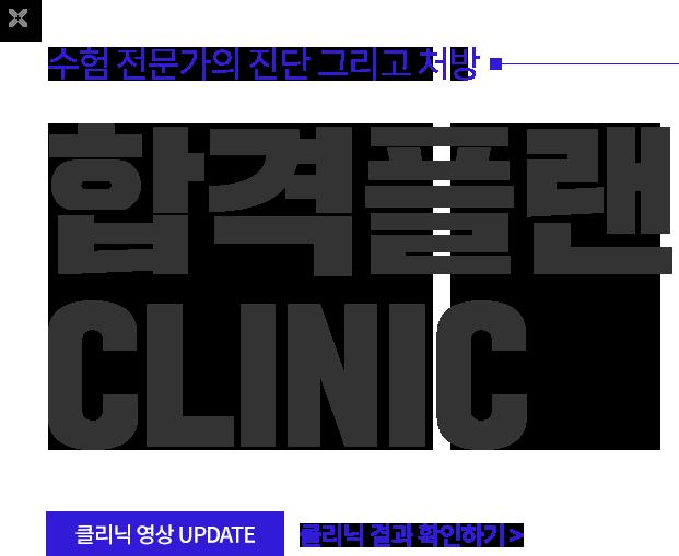 수험 전문가의 진단 그리고 처방 합격플랜CLINIC 클리닉 신청 접수중:12/8(화)~12/27(일)