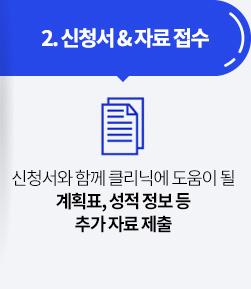 2. 신청서&자료 접수