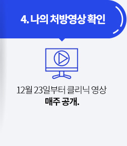 4. 나의 처방영상 확인