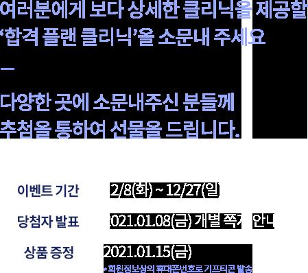 이벤트 기간: 12/8(화)~ 12/27(일). 당첨자 발표: 2021.01.08(금) 개별 쪽지 안내. 상품증정 2021.01.15(금)