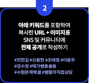 아래 키워드를 포함하여 복사한 URL + 이미지를 SNS 및 커뮤니티에 전체공개로 작성하기