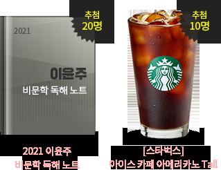 [이윤주] 비문학노트 / [스타벅스] 아이스카페아메리카노 Tall