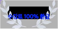 합격 시 수강료 100% 환급