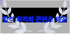 수강생 전원 합격 최적화 콘텐츠 제공