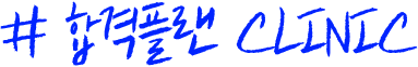 # 합격플랜 CLINIC