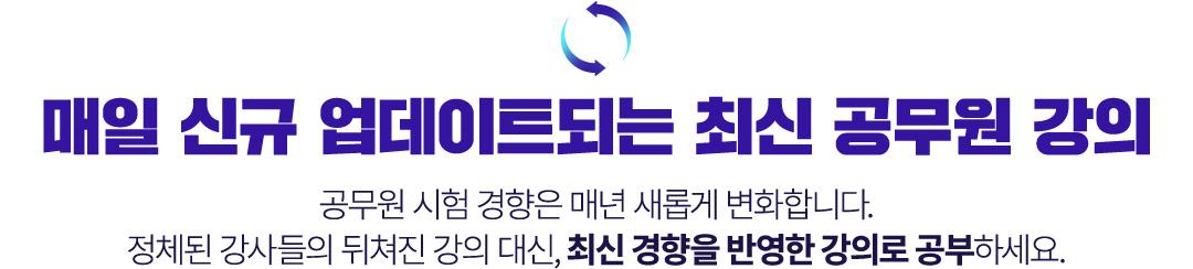 매일 신규 업데이트되는 최신 공무원 강의