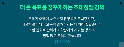 수강생 후기 2