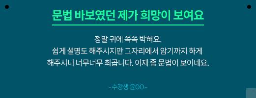 수강생 후기 5