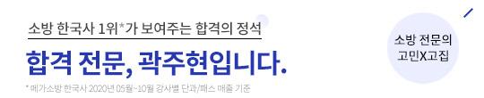 소방 합격전문 곽주현