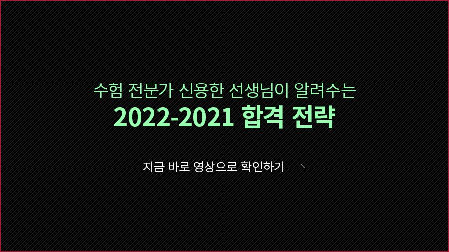 수험 전문가 신용한 선생님이 알려주는 2022-2021 합격 전략 지금 바로 영상으로 확인하기 →
