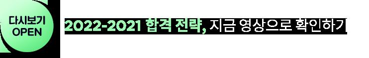 본방사수 EVENT 2020.12.21 합격 전략 LIVE 지금 방송 중 →