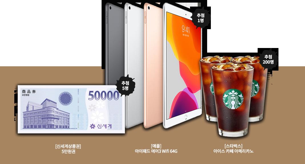 신세계 상품권 5만원권 추첨 5명, 애플 아이패드 에어3 추첨 1명, 스타벅스 아이스 카페 아메키라노 추첨 200명