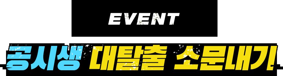 EVENT 공시생 대탈출 소문내기