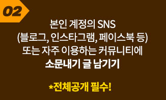 본인 계정의 SNS 또는 자주 이용하는 커뮤니티에 소문내기 글 남기기