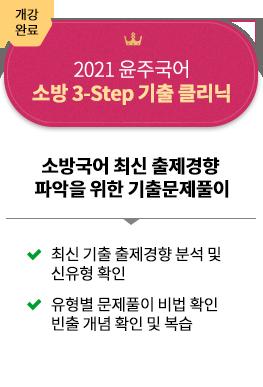 2021 윤주국어 소방 3-STEP 기출 클리닉