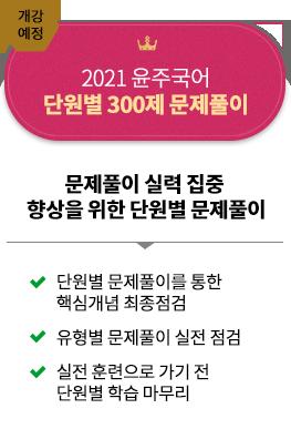 2021 윤주국어 단원별 300제 문제풀이