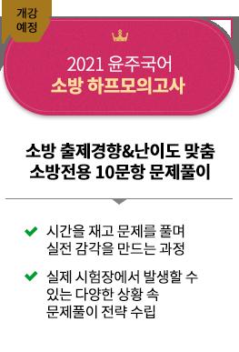2021 윤주국어 소방 하프모의고사