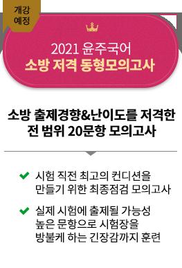 2021 윤주국어 소방 저격 동형모의고사