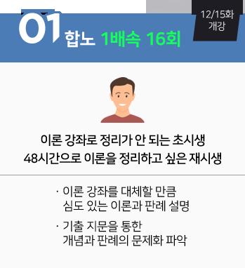01 합노 1배속 16회