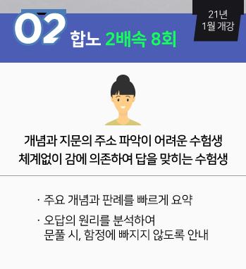 02 헙노 2배속 8회