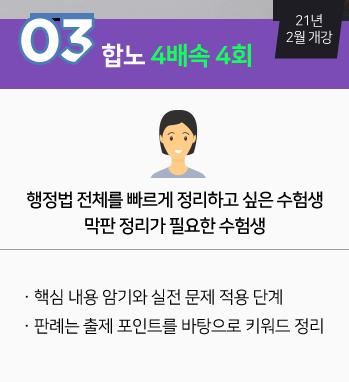 03 합노 4배속 4회