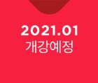2021.01 개강예정