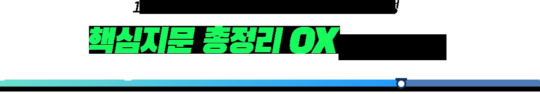 핵심지문 총정리 ox 미리보기
