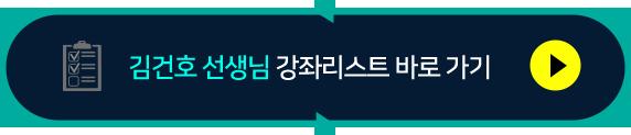 김건호 선생님 강좌리스트 바로가기