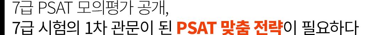 7급 PSAT 모의평가 공개,7급 시험의 1차 관문이 된 PSAT 맞춤 전략이 필요하다