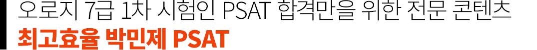 오로지 7급 1차 시험인 PSAT 합격만을 위한 전문 콘텐츠 최고효율 박민제 PSAT