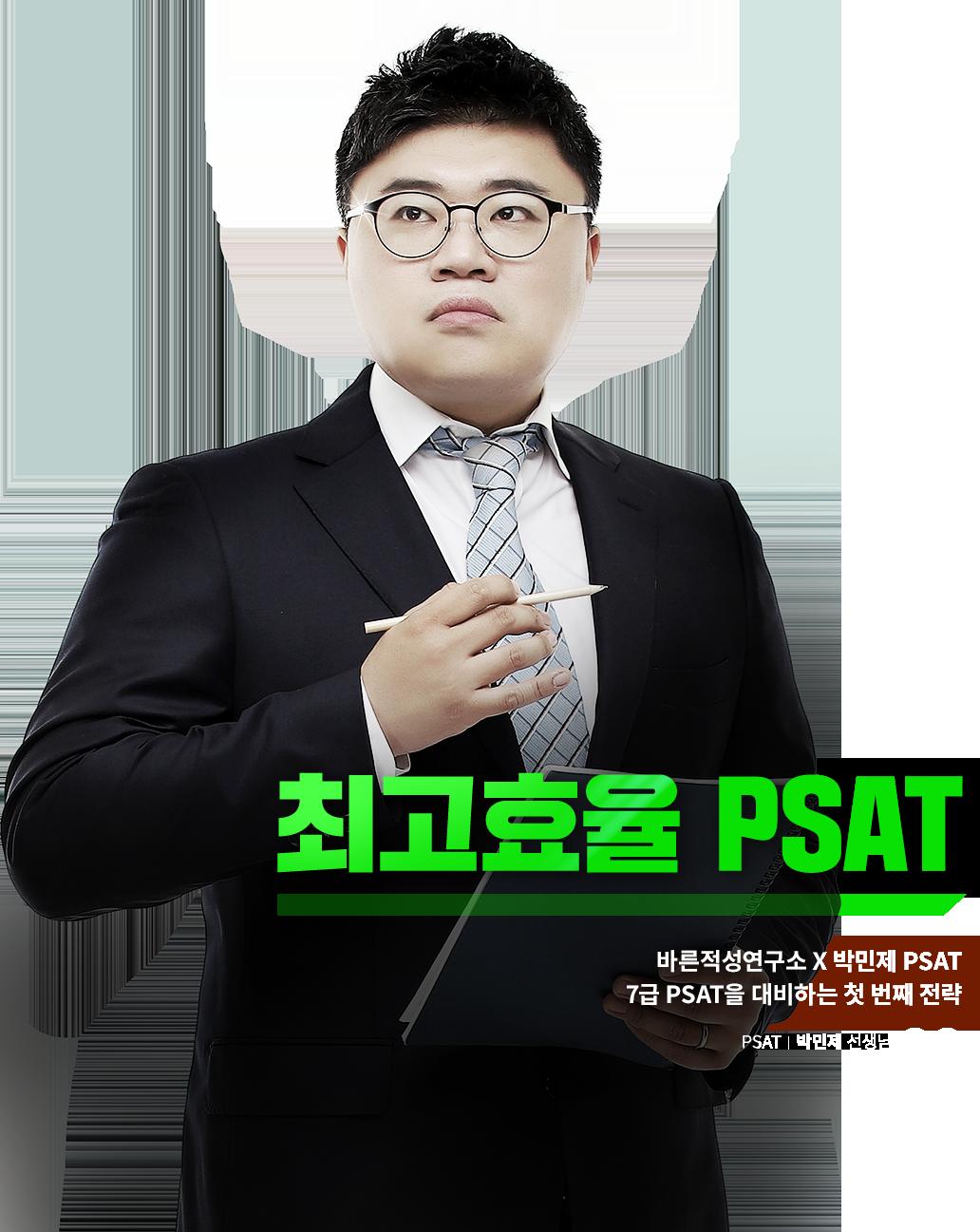 최고효율 PSAT
