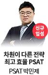PSAT 박민제 선생님