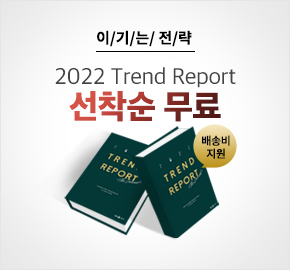 2022 Trend Report 선착순 무료배포!