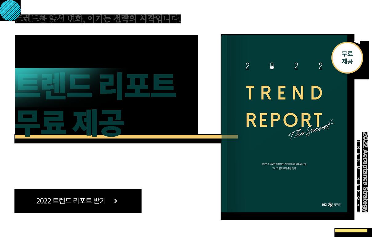 트렌드를 앞선 변화, 이기는 전략의 시작입니다. 2022 TREND REPORT