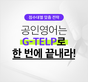공인영어 G-TELP 전략