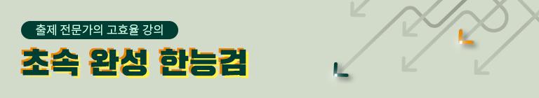 출제 전문가의 고효율 강의 초속 완성 한능검