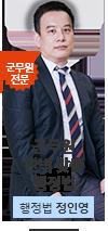 정인영 선생님