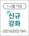 1-2월 개강 2021&2022 대비 신규강좌