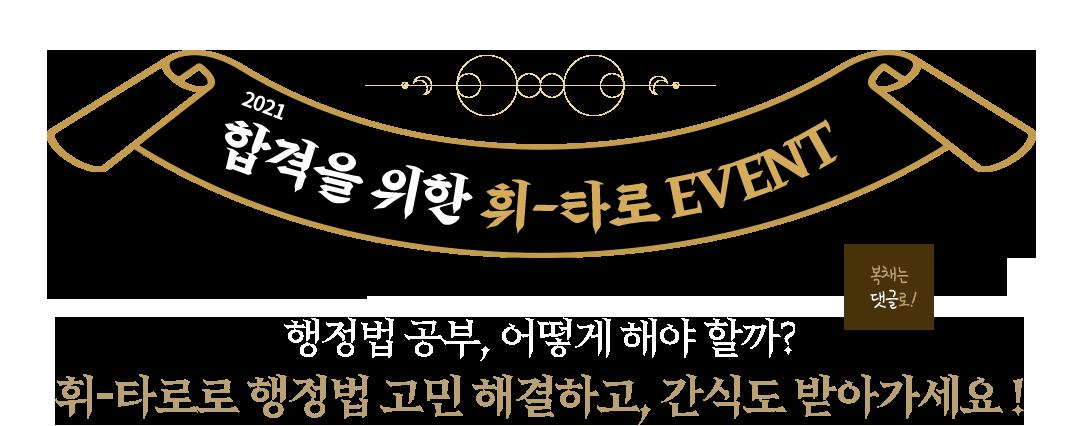 합격을 위한 휘-타로 EVENT