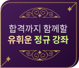 합격까지 함꼐할 유휘운 정규 강좌